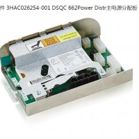 ABB机器人配件 3HAC026254-001 DSQC 662Power Distr主电源分配板
