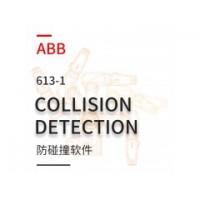 ABB机器人防碰撞软件collision detectio