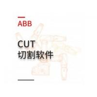 ABB机器人切割软件cut