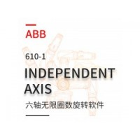 ABB机器人六轴无限圈数旋转软件INDEPENDENT AXIS